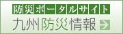 防災ポータルサイト九州防災情報